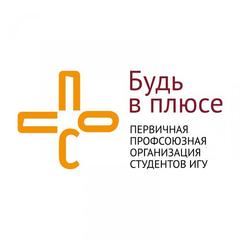Первичная профсоюзная организация студентов ИГУ