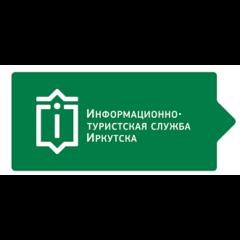 Информационно-туристская служба Иркутска