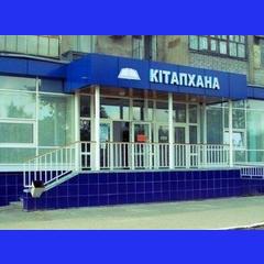 Городская детская библиотека им. А.Пушкина
