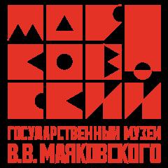 Государственный музей В.В.Маяковского