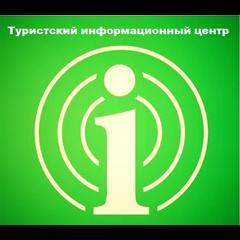 Туристский информационный центр г. Тверь