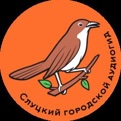 Слуцкий городской аудиогид