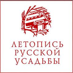 Летопись Русской Усадьбы