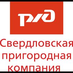 Свердловская пригородная компания