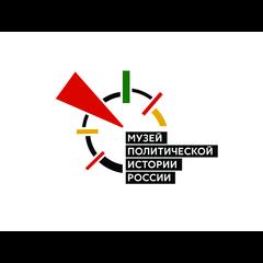 Государственный музей политической истории...