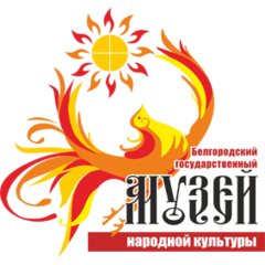 Белгородский государственный музей...