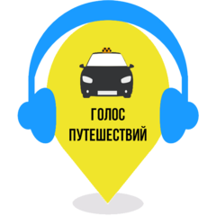 Голос Путешествий (с) 2019-2021 гг.