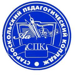ОГАПОУ «Старооскольский педагогический...