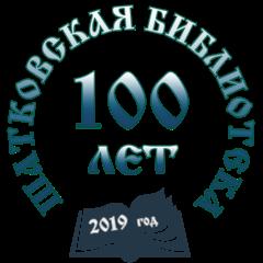 Шатковская Центральная библиотека