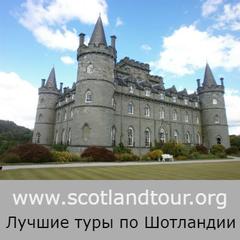 www.scotlandtour.org