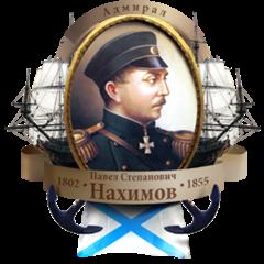 Музей имени адмирала Нахимова