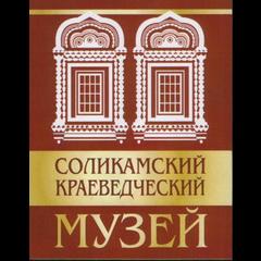 Соликамский краеведческий музей