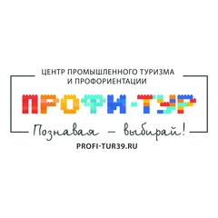 ПРОФИ-ТУР