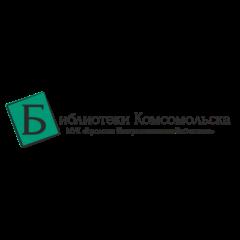 Библиотеки Комсомольска