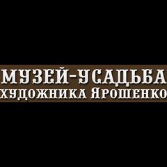 Мемориальный-музей-усадьба художника Н.А....