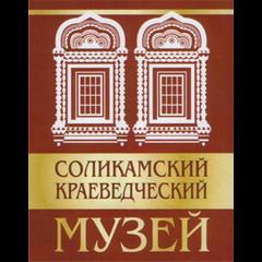 Соликамск. Соборная Колокольня, Музей...