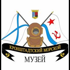 Кронштадтский Морской музей