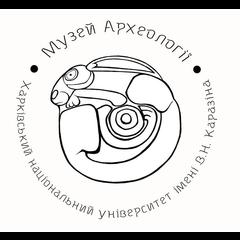 Музей археологии ХНУ имени В.Н.Каразина