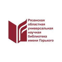 ГБУК РО «Библиотека им. Горького»