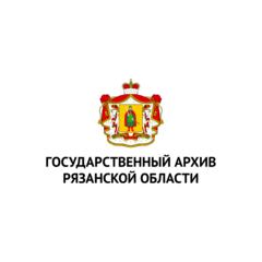 Государственный архив Рязанской области