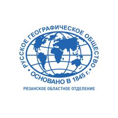 Рязанское областное отделение РГО