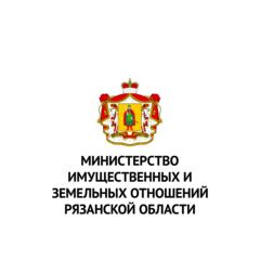 Министерство имущественных и земельных отношений Рязанской области