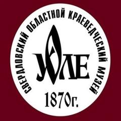 Свердловский областной краеведческий музей...