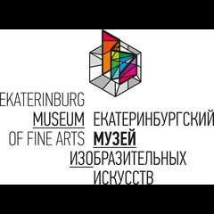 Екатеринбургский музей изобразительных...