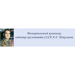 Мемориальный комплекс летчика космонавта...