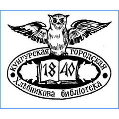 Центральная городская библиотека г.Кунгура