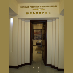 Museum of the Armenian State Pedagogical...