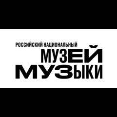 Российский национальный музей музыки