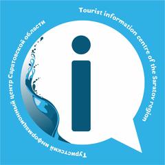 Туристский информационный центром при министерстве молодежной политики, спорту и туризму Саратовской области